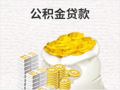 公积金贷款