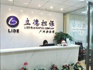 立德担保-广州分公司前台侧面