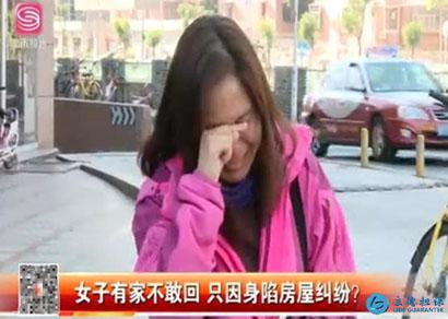 深圳女子抹泪:壮汉猛敲门 她有家不敢回
