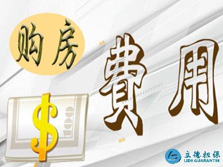 贷款买房 贷款条件