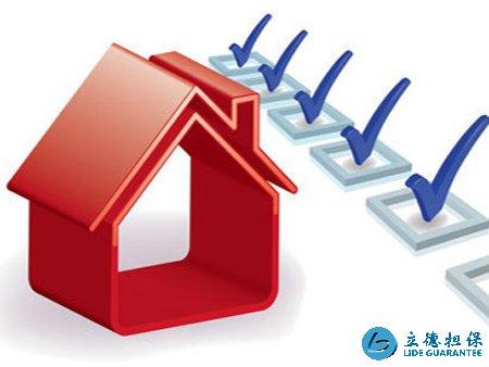 贷款买房 买房攻略