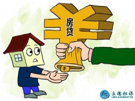 贷款买房 贷款条件 注意事项
