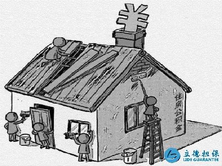 第二套住房公积金贷款利率是多少 第二套住房商业贷款利息多少