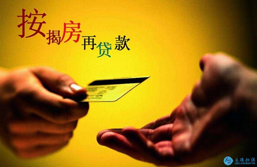 深圳按揭房再贷款