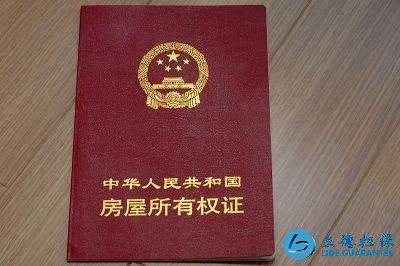 深圳红本贷款