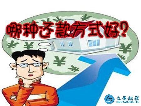 深圳房屋抵押贷款利率
