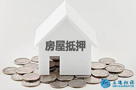 深圳抵押贷款流程