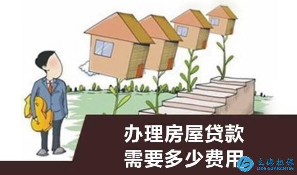 深圳房屋抵押贷款