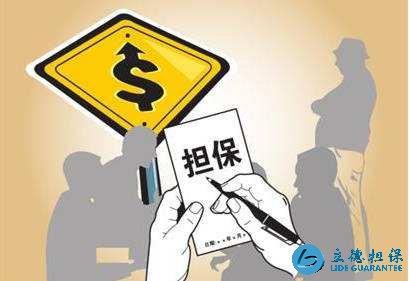 深圳担保贷款公司