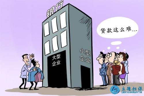 深圳企业贷款担保