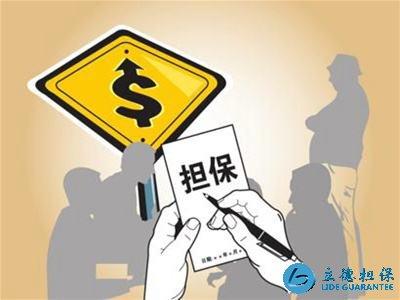 深圳正规担保公司