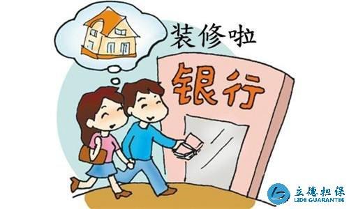 深圳银行装修贷该如何申请?