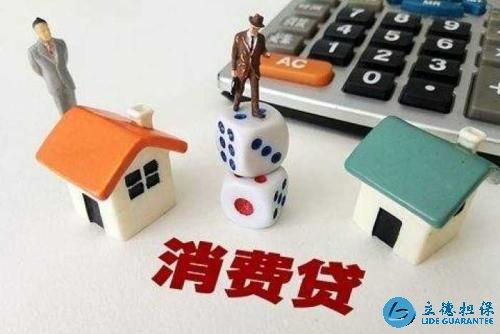 消费贷款和经营贷款的区别是什么?