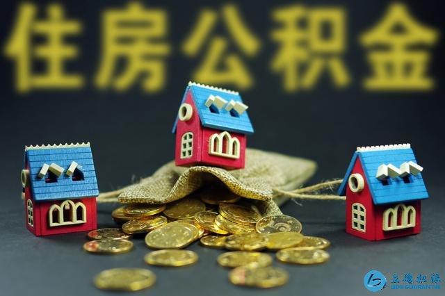 只知道公积金能买房?其实它还有这几种用途,别白白浪费了