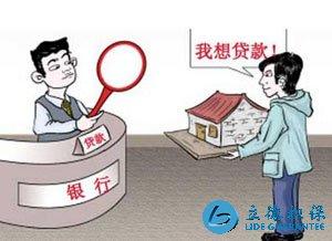上海红本房抵押贷款