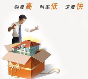 深圳房子抵押贷款