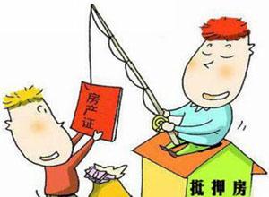 深圳按揭房抵押贷款