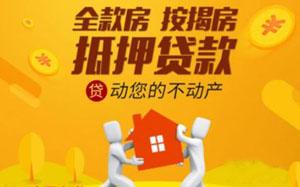深圳抵押贷款
